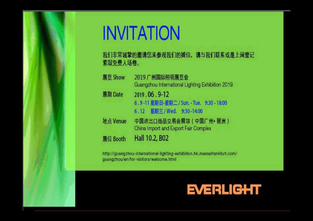 億光電子邀請卡 : 2019 廣州國際照明展 ( 六月 / 中國 ) / EVERLIGHT : invitation e-card for Guangzhou International Light